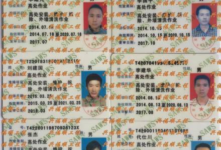 兴福顺高空作业证